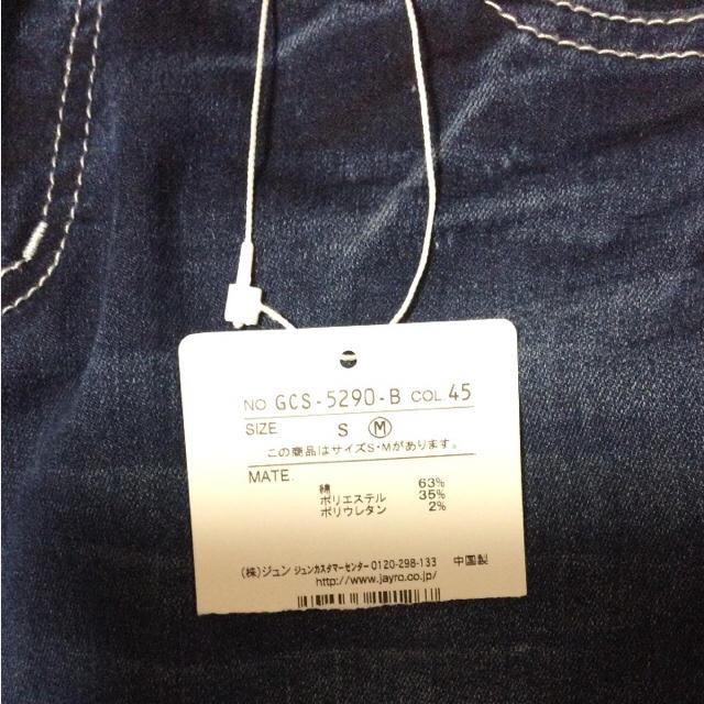 JAYRO White(ジャイロホワイト)のジャイロホワイト新品タグ付きスキニーパンツ レディースのパンツ(スキニーパンツ)の商品写真