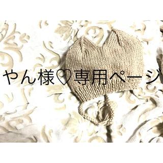 アンユーズド(UNUSED)のやん様専用ページ♡ニットビスチェ(ニット/セーター)