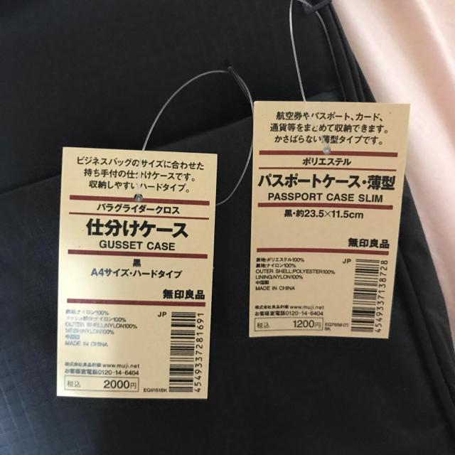 MUJI (無印良品)(ムジルシリョウヒン)の無印良品 仕分けケース パスポートケース 出張 旅行 シンプル  インテリア/住まい/日用品の日用品/生活雑貨/旅行(旅行用品)の商品写真