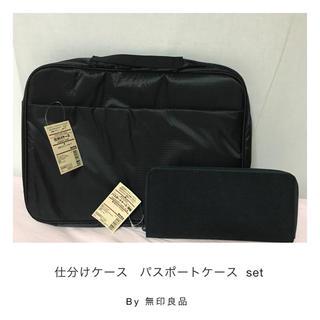 ムジルシリョウヒン(MUJI (無印良品))の無印良品 仕分けケース パスポートケース 出張 旅行 シンプル (旅行用品)