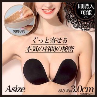 Asize 3.0cm 軽量本気盛《ブラック》本気盛【送料込】水着用nubra(ヌーブラ)
