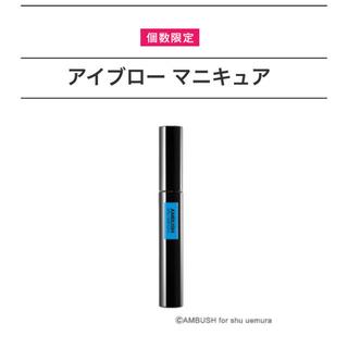 シュウウエムラ(shu uemura)の【店舗限定色】shu uemura アイブロー マニキュア(眉マスカラ)
