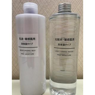 ムジルシリョウヒン(MUJI (無印良品))の無印良品の乳液と化粧水のセット(化粧水 / ローション)