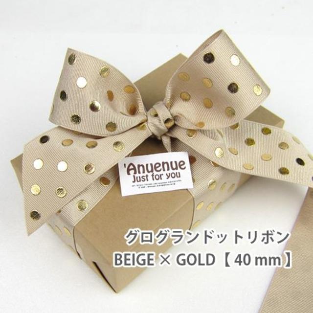 グログランドットリボン(ベージュ×ゴールド)40mm×2m ハンドメイドの素材/材料(生地/糸)の商品写真