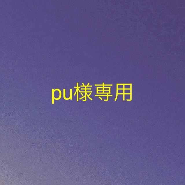 Ron Herman(ロンハーマン)の☆pu様 専用☆ レディースのワンピース(ひざ丈ワンピース)の商品写真
