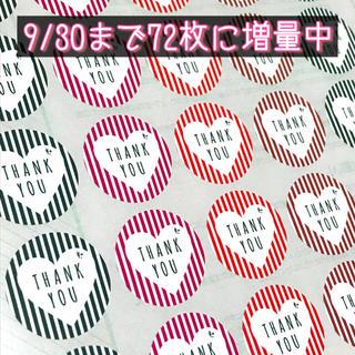 【早い者勝ち72枚】丸型◉ストライプハート サンキューシール(カード/レター/ラッピング)