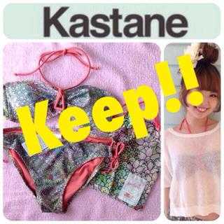 カスタネ(Kastane)のなっき様専用♡16日までお取り置き(水着)