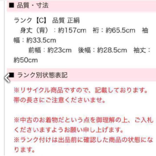 色無地 ピンクベージュ ドット 袷 レディースの水着/浴衣(着物)の商品写真