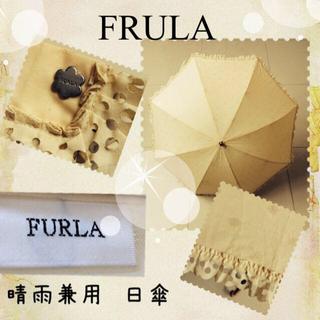 フルラ(Furla)のフルラ  晴れ雨兼用日傘(傘)