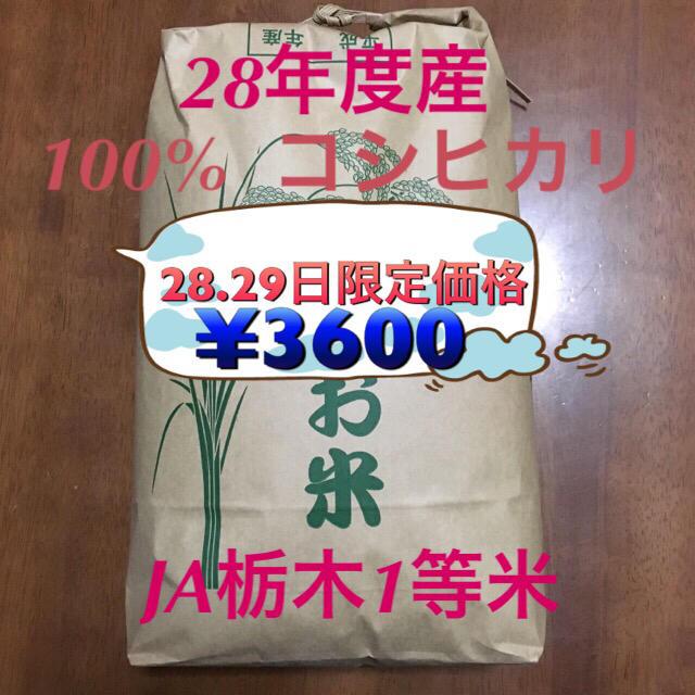 コシヒカリ  10kg  28.29日限定販売 食品/飲料/酒の食品(米/穀物)の商品写真