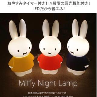 フランフラン(Francfranc)のミッフィー LEDライト ナイトランプ レッド(ライト/ランタン)