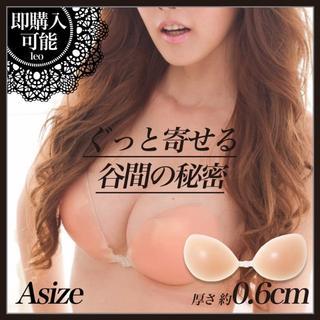 Asize 0.6cm《自然盛》シリコンブラ【送料込】水着用nubra(ヌーブラ)