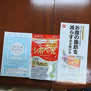 ★シボヘール120粒入★(ダイエット食品)