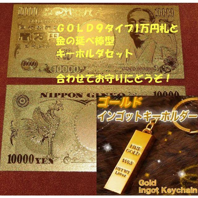 お気軽にポチってね☆セットでお得☆純金箔 1万円札フルゴールド9&金の延べ棒キー メンズのファッション小物(名刺入れ/定期入れ)の商品写真