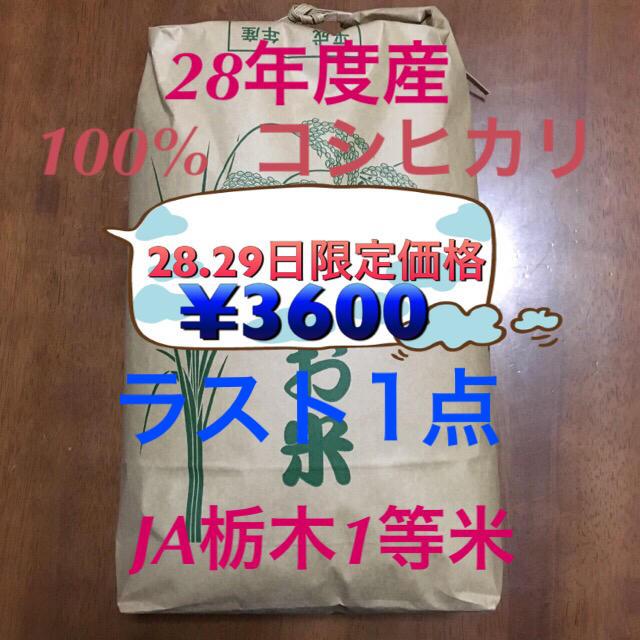 コシヒカリ 10kg  28.29日限定価格 食品/飲料/酒の食品(米/穀物)の商品写真