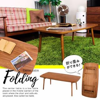 高級天然木(ウォルナット)使用優しい木製フォールディングテーブル(ローテーブル)