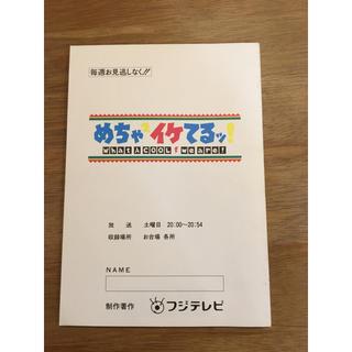 めちゃイケ ノート(お笑い芸人)