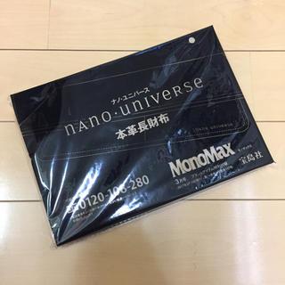 ナノユニバース(nano・universe)のフーヨン様 専用⑅︎◡̈︎*(その他)