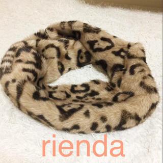 リエンダ(rienda)の美品♡rienda♡スヌード(スヌード)