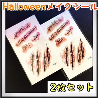 コスプレ♡傷(きず)シール メイク2枚セット  ハロウィンにどうぞ!(小道具)