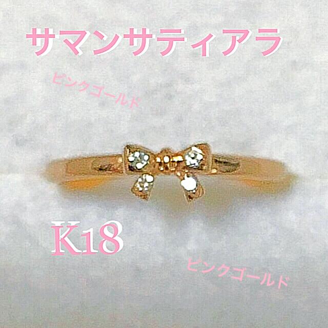 Samantha Tiara(サマンサティアラ)のオススメ❣️新品 サマンサティアラ K18PG ダイヤリボンリング #7 レディースのアクセサリー(リング(指輪))の商品写真