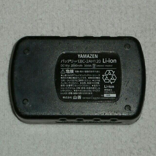 山善(ヤマゼン)の山善専用指定草刈機専用バッテリー(充電器付き) LBC-2AH120 その他のその他(その他)の商品写真