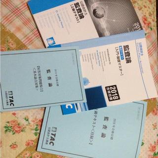TAC出版の通販 885点 | TAC出版を買うならラクマ - 16ページ目