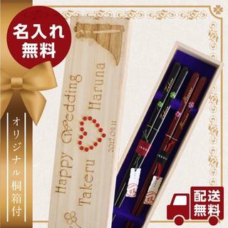 【New】結婚祝いに☆名入れ夫婦箸 ラブリーブスセット(カトラリー/箸)