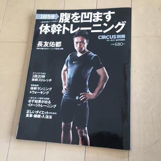 サーカス(circus)のCIRCUS別冊 腹を凹ます体幹トレーニング(その他)