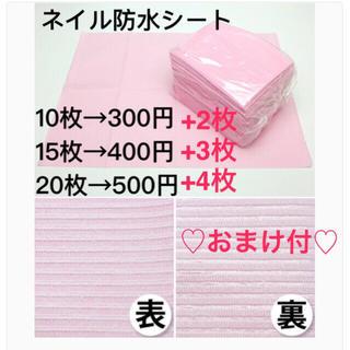 ネイルテーブルシート(ネイルシート) 10枚入 ピンク♪防水シート ネイル防水