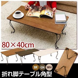折れ脚テーブル 角型 BR/GN/WH 猫脚 女性に人気!(ローテーブル)