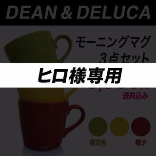 ディーンアンドデルーカ(DEAN & DELUCA)の【ヒロ様専用】モーニングマグ3点セット/赤・黄・黄緑【お得】(グラス/カップ)