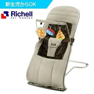 リッチェル(Richell)の〖新品〗リッチェル バウンサー おもちゃ付き(その他)