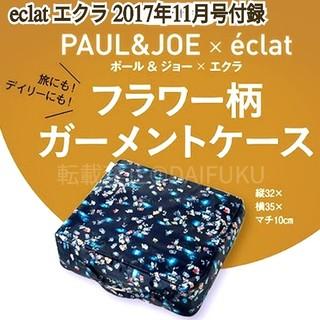 ポールアンドジョー(PAUL & JOE)のeclat 11月号付録  ポール&ジョー  フラワー柄ガーメントケース(その他)