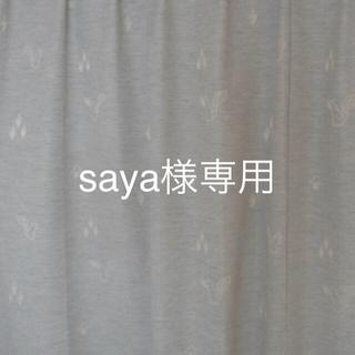 ウニコ(unico)のsaya様専用(カーテン)