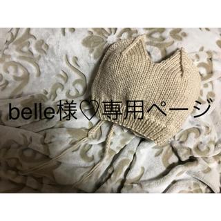 アンユーズド(UNUSED)のbelle様専用ページ♡ニットビスチェ(ニット/セーター)