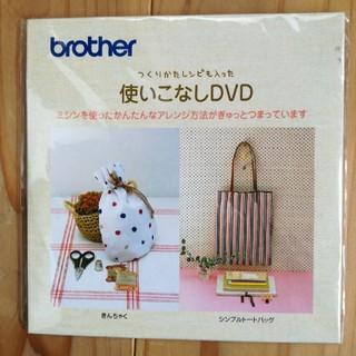 ブラザー(brother)の未開封 brother ミシン 使いこなしDVD (その他 )