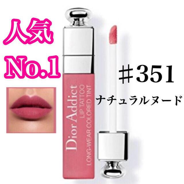 promo code 786a4 efcae 人気No.1❤️ナチュラルヌード Dior リップティント | フリマアプリ ラクマ