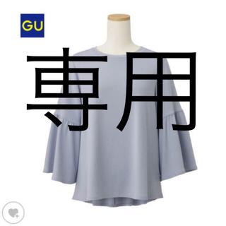 ジーユー(GU)の【新品未使用】GU ボリュームフレアスリーブT ブルー(Tシャツ(長袖/七分))