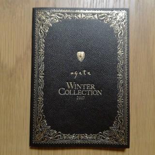アガット(agete)のアガットWinter Collection  2017(ファッション)
