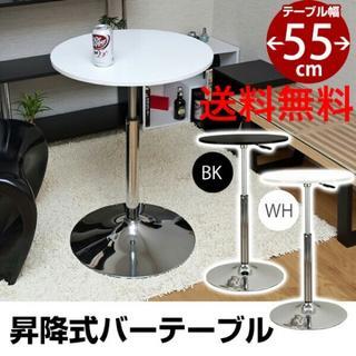 昇降式バーテーブル 55(バーテーブル/カウンターテーブル)