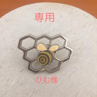 ミナペルホネン(mina perhonen)のミナペルホネン ピンバッジ honeycomb(バッジ/ピンバッジ)