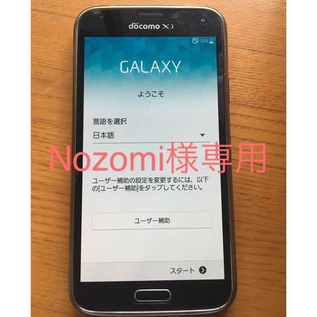 SAMSUNG(サムスン)の値下げ★docomo-GALAXY S5 SC-04F スマホ/家電/カメラのスマートフォン/携帯電話(スマートフォン本体)の商品写真