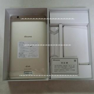 エヌティティドコモ(NTTdocomo)の  dtab compact d-01j 【新品未使用】【ゴールド】(タブレット)