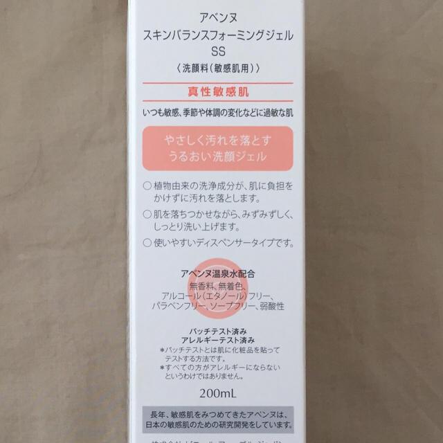 洗顔料 敏感肌