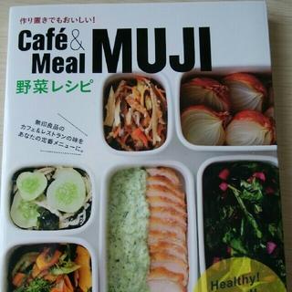 cafe&meal MUJI 野菜レシピ(趣味/スポーツ/実用)