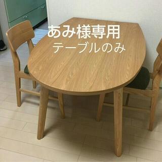 フランフラン(Francfranc)の【テーブルのみ】フランフラン パルセイロダイニングテーブル(ダイニングテーブル)