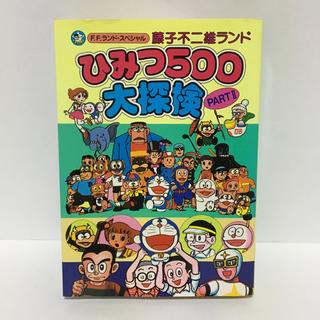 ▼『藤子不二雄ランド ひみつ500 大探検PARTⅡ』(少年漫画)