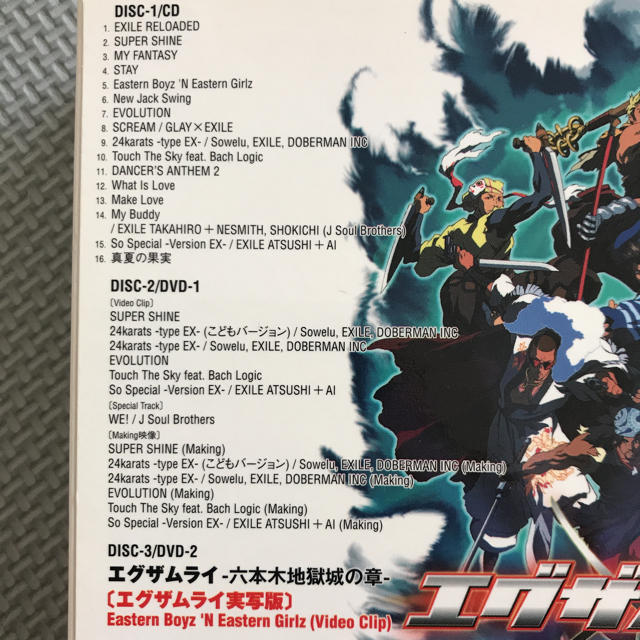 EXILE - EXILE ENTERTAINMENT BE...