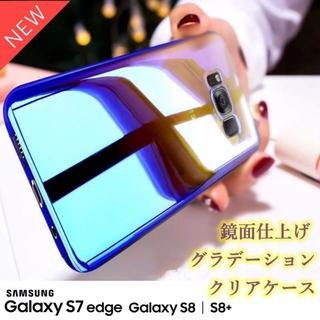 送料無料ギャラクシー galaxy S7エッジ/S8/8+ 琉光 高品質 変色(Androidケース)